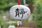 Ceramic Wind Chime, White, 7cm
